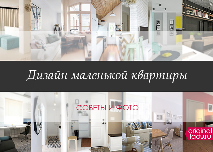 Мал, да удал: советы по дизайну маленькой квартиры