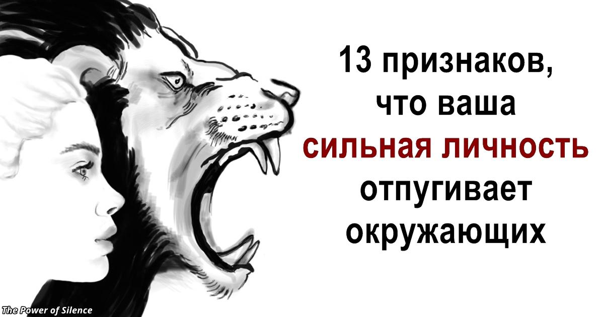 13 признаков, что ваша сильная личность отпугивает окружающих
