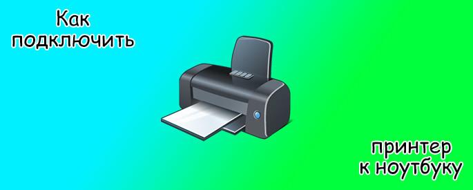 printer-notebook