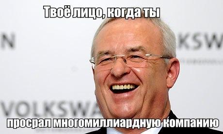 Volkswagen всё :-D