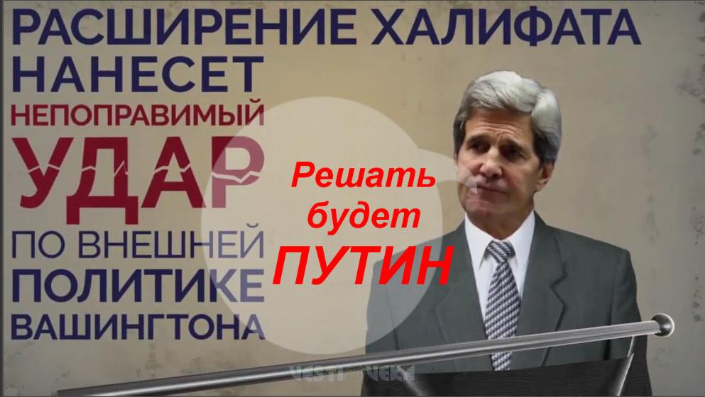 «Исламское государство» больше не под контролем США Путин решает проблемы борьбы с ИГИЛ
