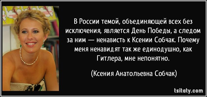 К.СОБЧАК: Правда не может ис…