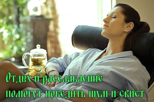 Отдых и расслабление