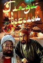 Гляди веселей. Таджикфильм. (1982)