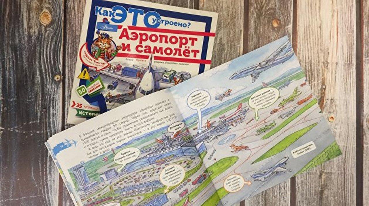 Почему в Киеве запретили детскую книгу о самолетах