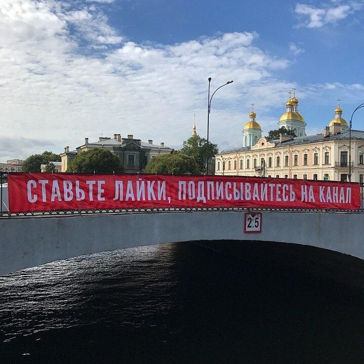 Фото дня: Баннер на канале Грибоедова, Санкт-Петербург