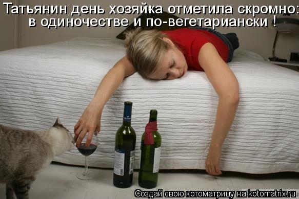 Котоматрица: Татьянин день хозяйка отметила скромно: в одиночестве и по-вегетариански !