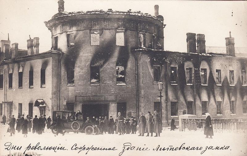 Сожженное здание Литовского замка