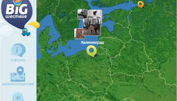 BIGшествие от Калининграда до Владивостока!
