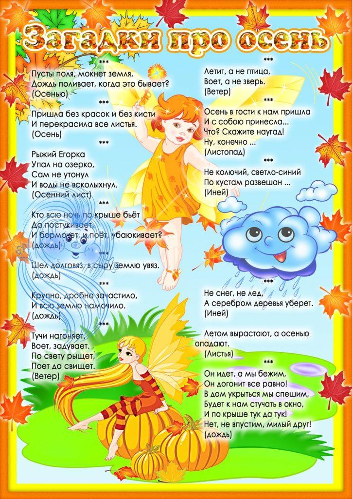 Папка передвижка «Осень»