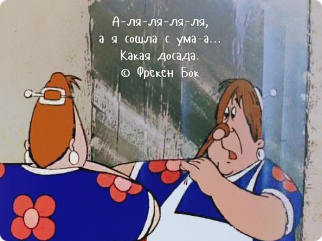 Любимые фразы из советских мультфильмов