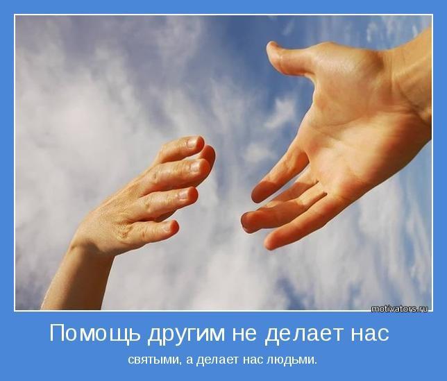 Притча о взаимопомощи взаимопомощь, история, притча
