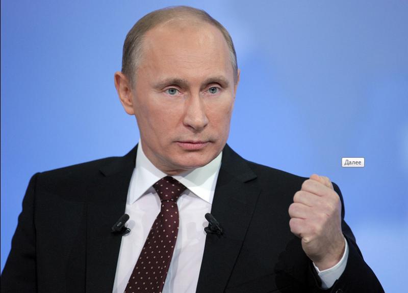 Я за Путина,потому ,что.........