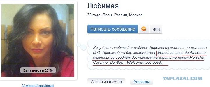 девушка на сайте знакомств обманула