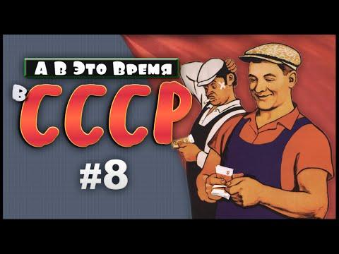 А в это время в СССР: ТОП главных событий недели #