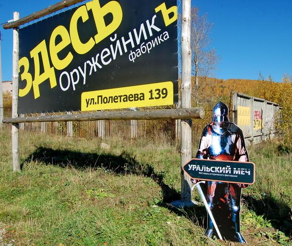 Южный Урал.Уральский меч 2012 или путешествие в средневековье.