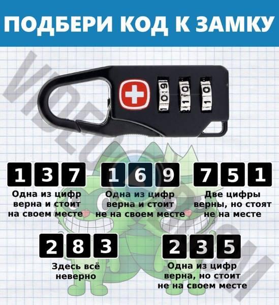 Пошевелить извилинами)