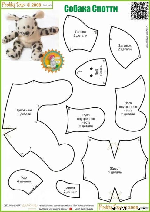 Мягкие игрушки своими руками из ткани выкройки простые собачки 6