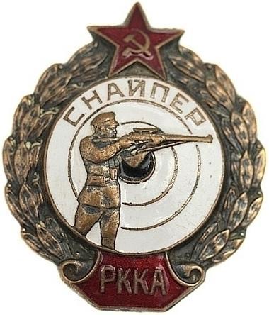 Знак «Снайпер РККА 1939-1942гг.»