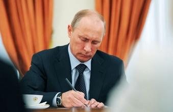 Документы, подписанные Президентом России