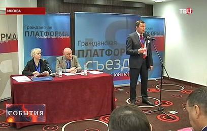 """""""Гражданская платформа"""" планирует создать структуру для борьбы с коррупцией"""