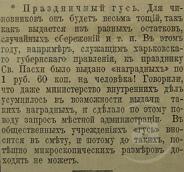 Этот день 100 лет назад. 13 декабря (30 ноября) 1912 года