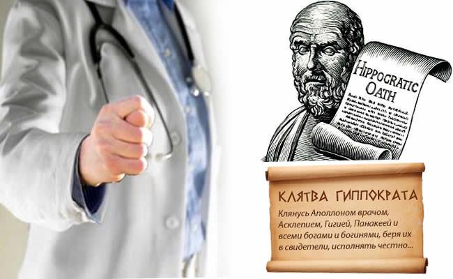 hippocratik oath