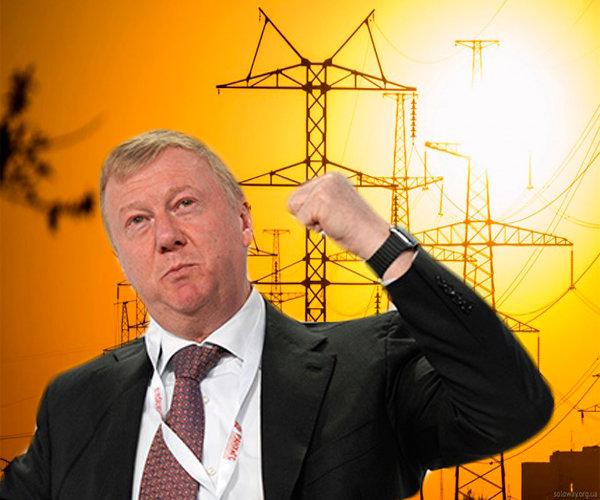 Анатолий Чубайс: для экономического развития правительство должно повысить цены на газ и электроэнергию