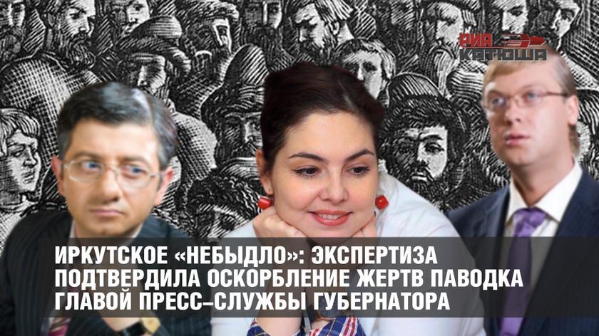 Дело чиновницы «Небыдло» из Иркутска принимает интересный оборот