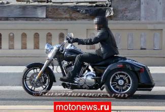 Harley-Davidson готовит новый трайк