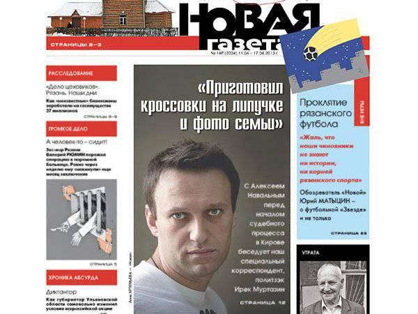 Аферисты и русофобы: кто засел в стенах «Новой газеты»