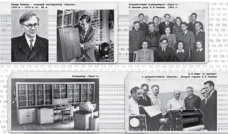 Первые отечественные компьютеры были разработаны в середине прошлого века. Это не миф