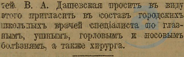 Этот день 100 лет назад. 24 (11) ноября 1912 года