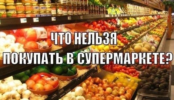 Что нельзя покупать в супермаркете? Многие продукты смертельно опасны!