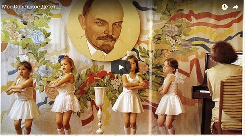 """Советую посмотреть всем, кто родился в СССР """"Мое Советское Детство""""."""