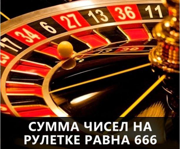 summa-chisel-v-kazino-ruletka