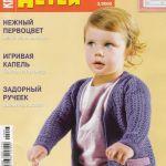 Вяжем для детей. Крючок № 3 2009г.