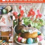 Кулинарный мир № 10 (58) 2011г. Куличи и пасхи