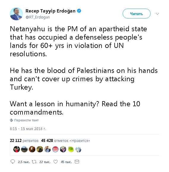 Эрдоган рекомендовал евреям …