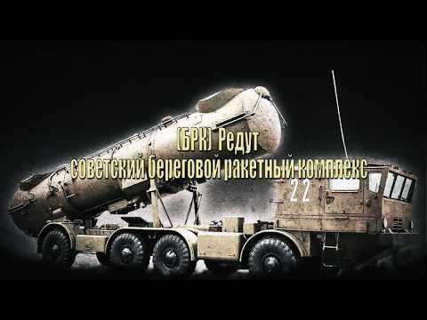 Противокорабельные береговые комплексы России