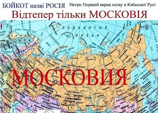 Новости дурдома: на Украине дали ход запрету слова Россия, обозначающее Россию