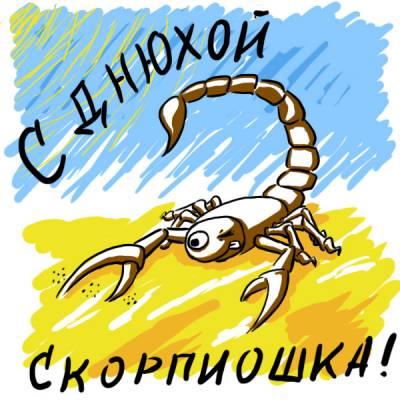 Поздравления с днём рождения скорпион