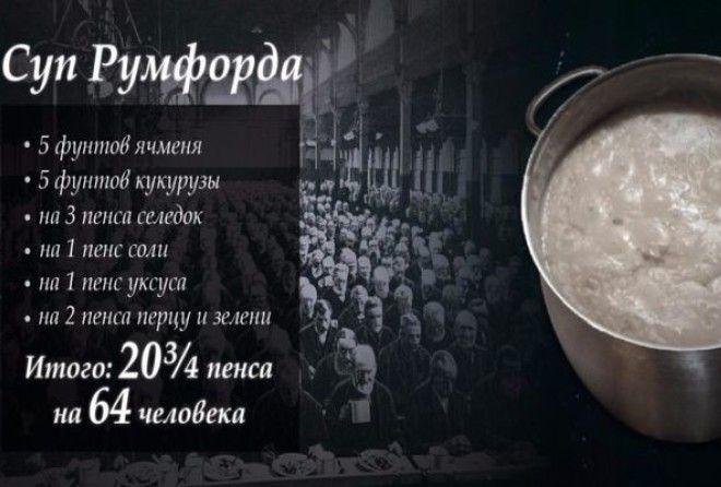 Суп Румфорда — как граф изобрел суп для бедных