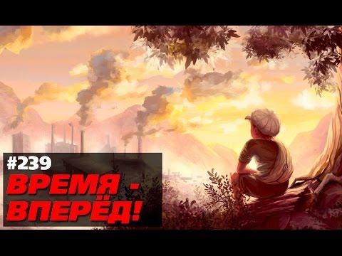 Как Россия меняет себя и мир к лучшему (Время-вперёд! #239)