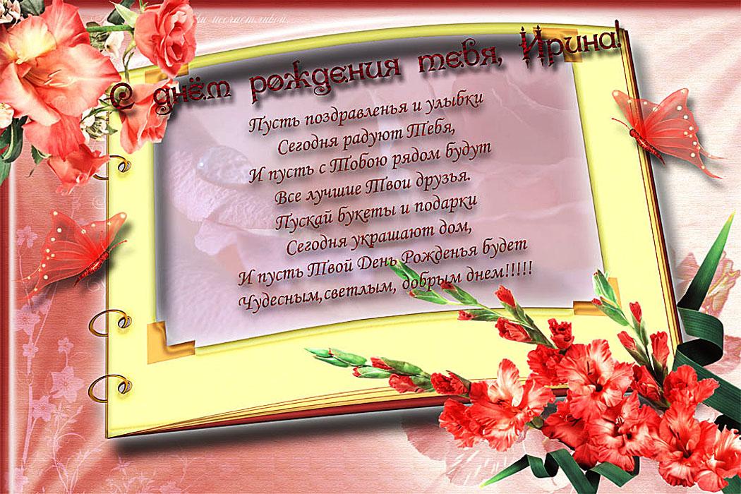 Поздравление в прозе для ирины с днем рождения