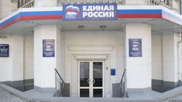 Севастопольская «Единая Росс…
