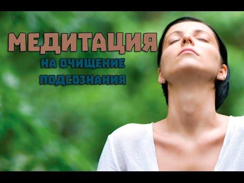 Медитация на очищение подсознания