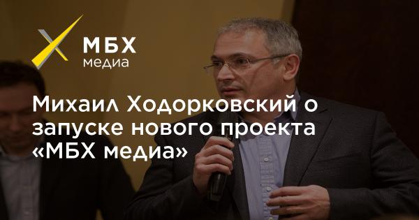 Ходорковский при помощи «МБХ-Медиа» продолжает «топить» против России, создавая ей отрицательный образ в СМИ
