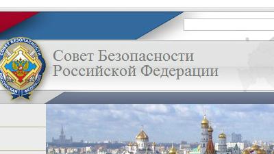 Совет безопасности выступил за уменьшение использования иностранной валюты