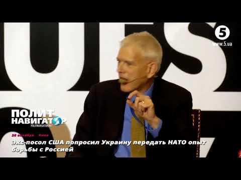 Американский дипломат попросил Украину поделиться с НАТО «успешным опытом» борьбы с Россией